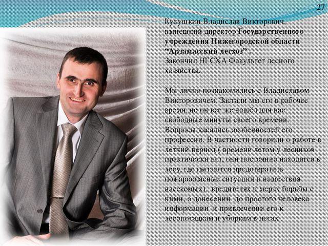 Кукушкин Владислав Викторович, нынешний директор Государственного учреждения...