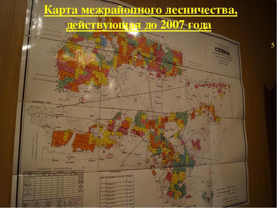 Карта межрайонного лесничества, действующая до 2007 года. 5