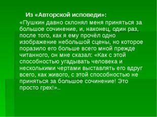 Из «Авторской исповеди»: «Пушкин давно склонял меня приняться за большое соч