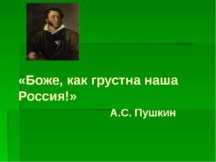 «Боже, как грустна наша Россия!» А.С. Пушкин