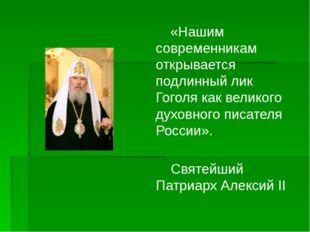 «Нашим современникам открывается подлинный лик Гоголя как великого духовного