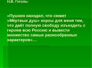 Н.В. Гоголь: «Пушкин находил, что сюжет «Мёртвых душ» хорош для меня тем, чт