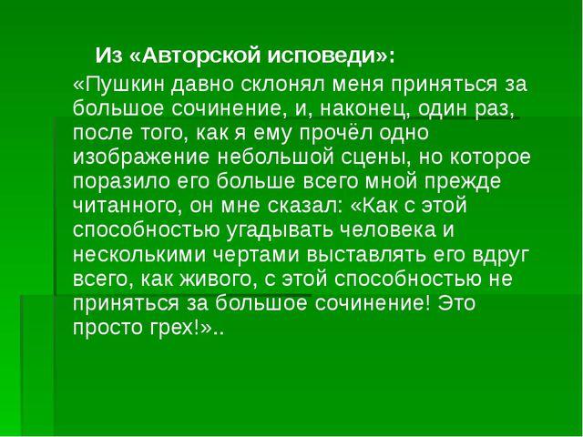 Из «Авторской исповеди»: «Пушкин давно склонял меня приняться за большое соч...