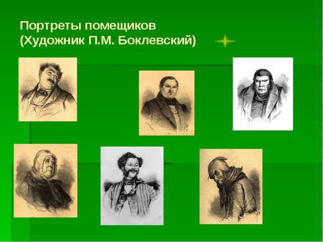 Портреты помещиков (Художник П.М. Боклевский)