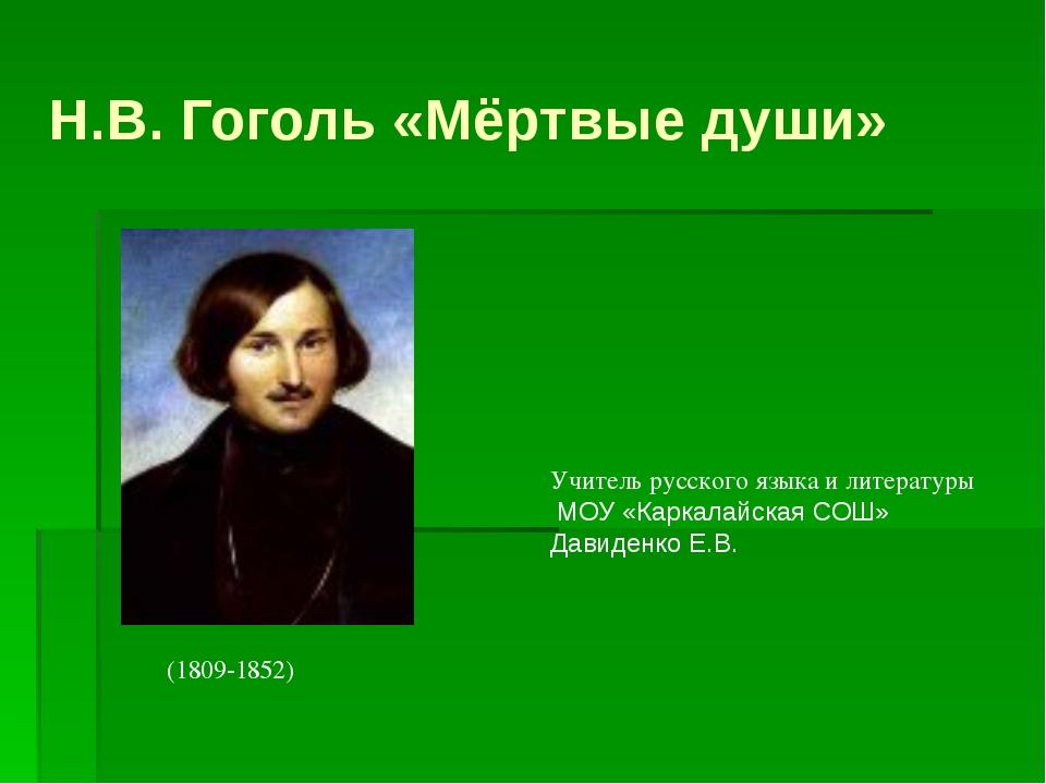 Н.В. Гоголь «Мёртвые души» (1809-1852) Учитель русского языка и литературы МО...
