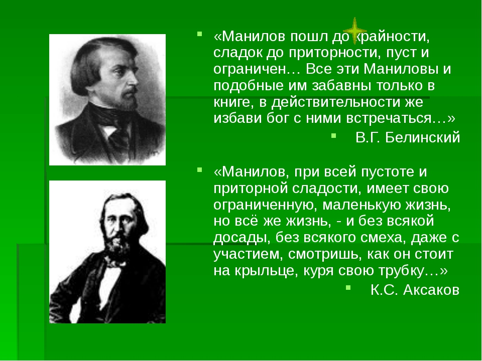 «Манилов пошл до крайности, сладок до приторности, пуст и ограничен… Все эти...