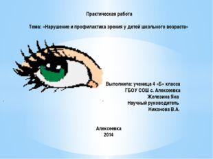 Практическая работа Тема: «Нарушение и профилактика зрения у детей школьного