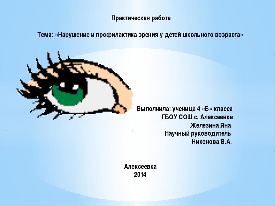 Практическая работа Тема: «Нарушение и профилактика зрения у детей школьного...