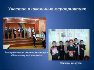 Участие в школьных мероприятиях Выступление на школьном конкурса «Здоровому в