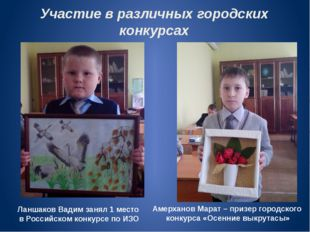 Участие в различных городских конкурсах Ланшаков Вадим занял 1 место в Россий