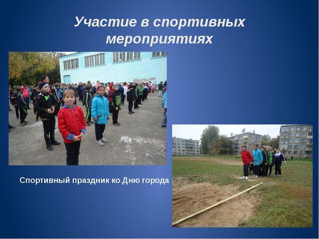 Участие в спортивных мероприятиях Спортивный праздник ко Дню города