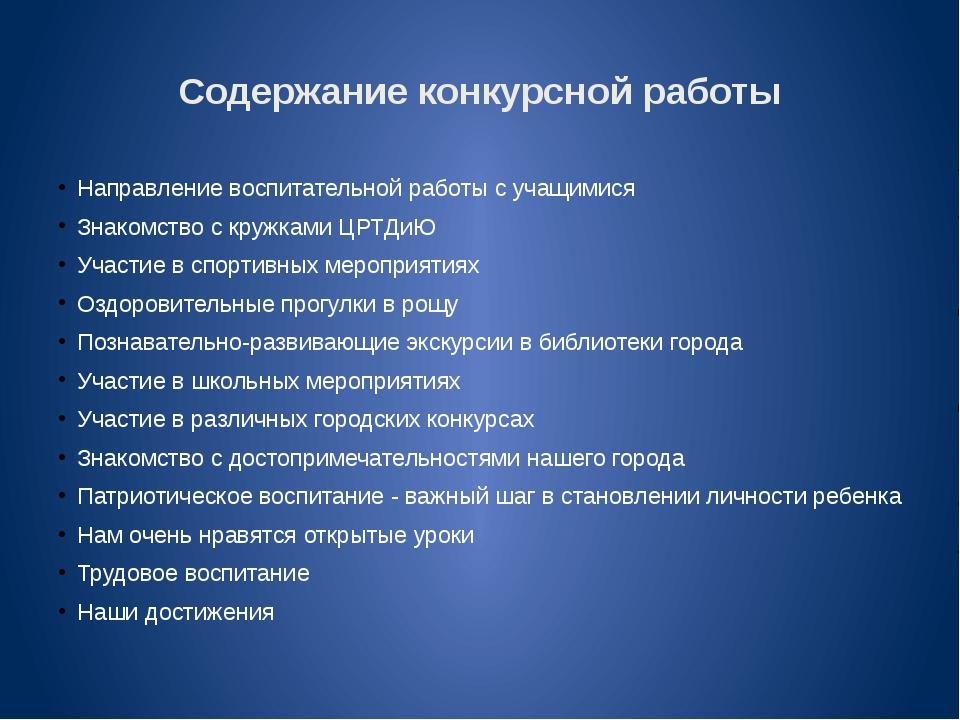 Содержание конкурсной работы Направление воспитательной работы с учащимися Зн...