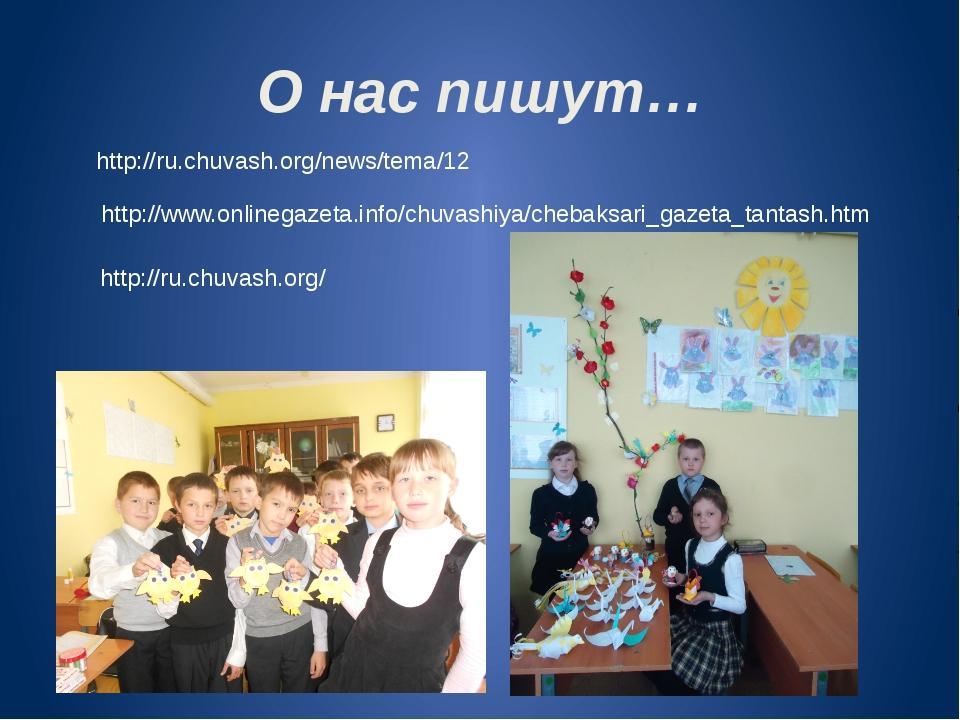 О нас пишут… http://ru.chuvash.org/news/tema/12 http://www.onlinegazeta.info/...