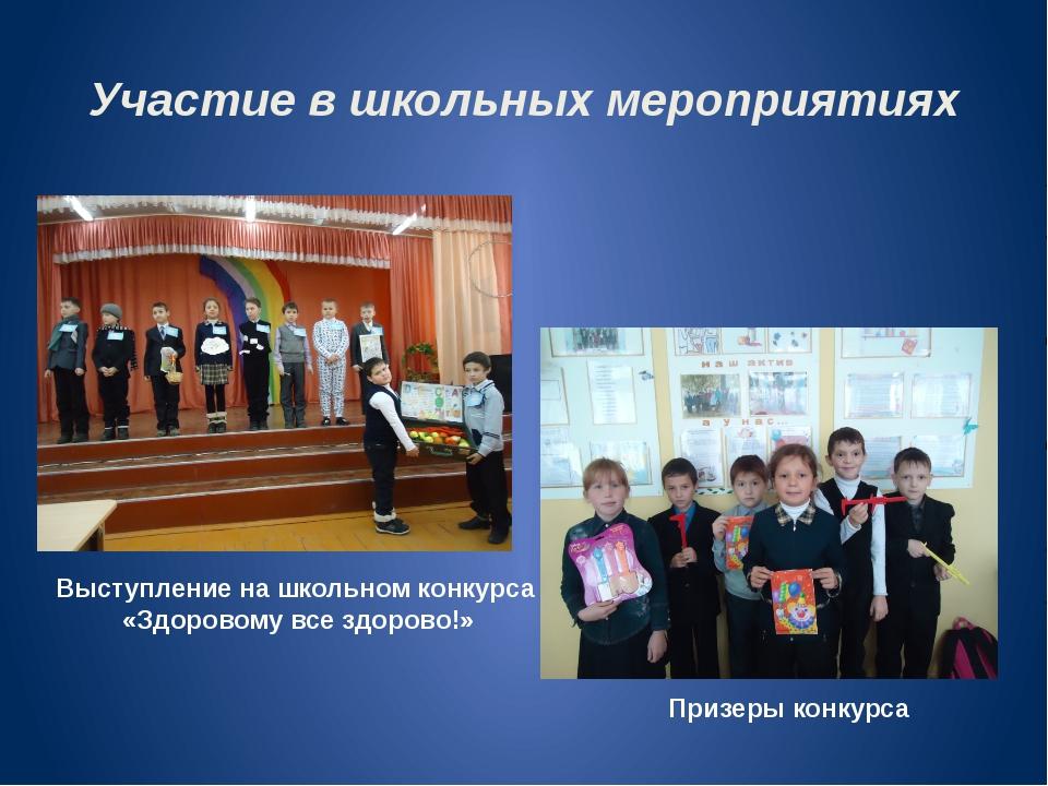 Участие в школьных мероприятиях Выступление на школьном конкурса «Здоровому в...