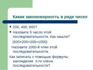 Какая закономерность в ряде чисел 200, 400, 600? Назовите 5 число этой послед