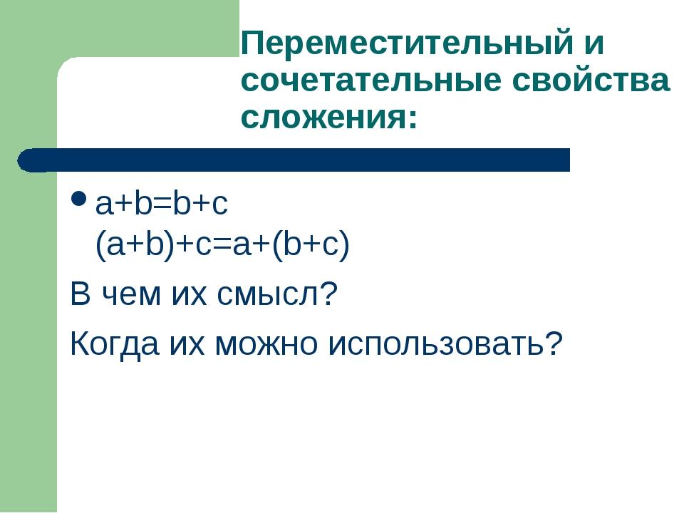 Переместительный и сочетательные свойства сложения: a+b=b+c (a+b)+c=a+(b+c) В...
