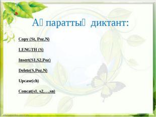 Ақпараттық диктант: Copy (St, Poz,N) LENGTH (S) Insert(S1,S2,Poz) Delete(S,Po