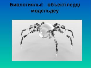 Биологиялық объектілерді модельдеу