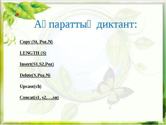 Ақпараттық диктант: Copy (St, Poz,N) LENGTH (S) Insert(S1,S2,Poz) Delete(S,Po...