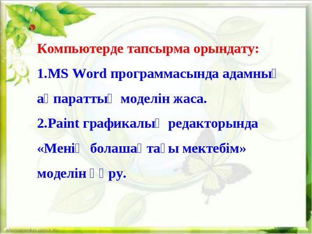Компьютерде тапсырма орындату: MS Word программасында адамның ақпараттық моде...