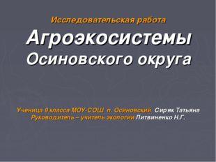 Исследовательская работа Агроэкосистемы Осиновского округа Ученица 9 класса М