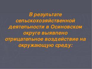 В результате сельскохозяйственной деятельности в Осиновском округе выявлено о