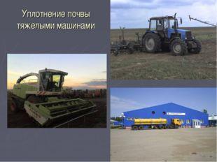 Уплотнение почвы тяжелыми машинами