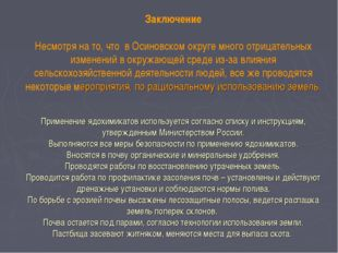 Заключение Несмотря на то, что в Осиновском округе много отрицательных измене