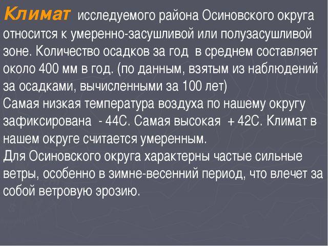 Климат исследуемого района Осиновского округа относится к умеренно-засушливой...
