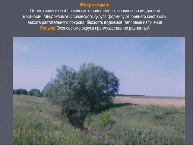 Микроклимат От него зависит выбор сельскохозяйственного использования данной...