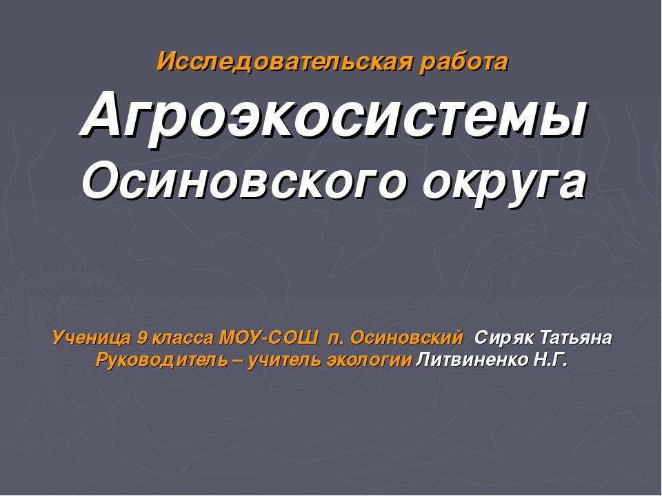 Исследовательская работа Агроэкосистемы Осиновского округа Ученица 9 класса М...