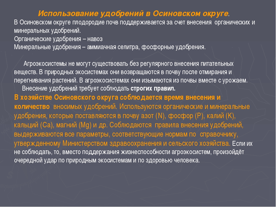 Использование удобрений в Осиновском округе. В Осиновском округе плодородие...