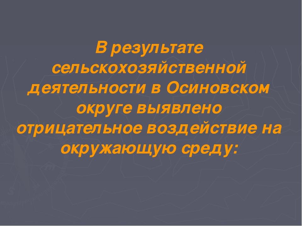 В результате сельскохозяйственной деятельности в Осиновском округе выявлено о...