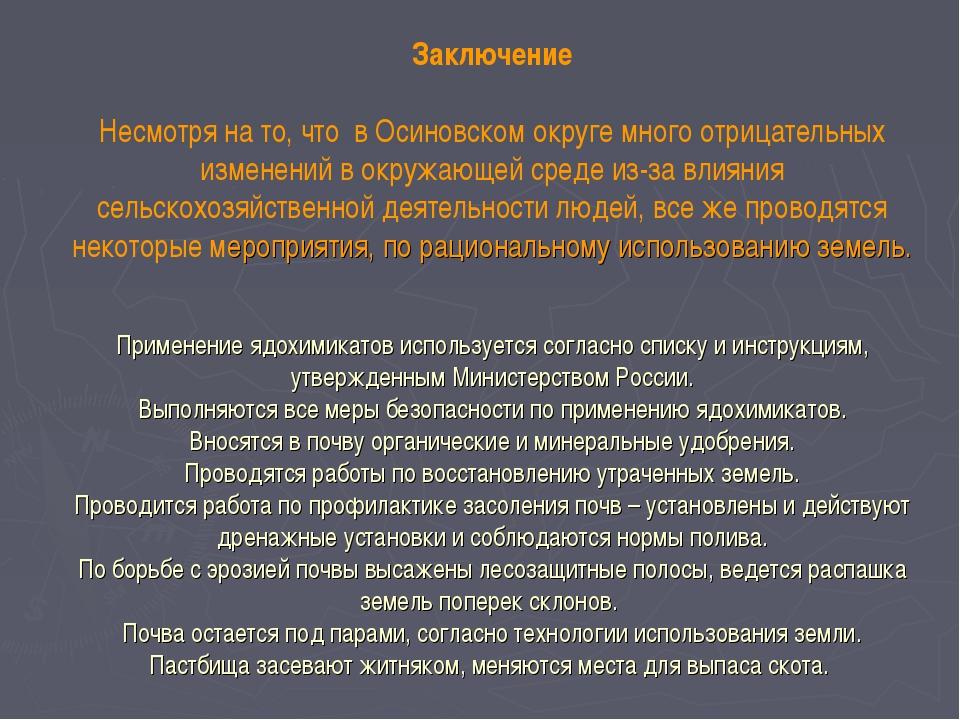 Заключение Несмотря на то, что в Осиновском округе много отрицательных измене...