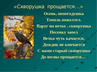 «Скворушка прощается…» Осень, непогодушка Тополь пожелтел. Вдруг на ветке , с