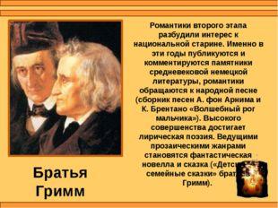 Романтики второго этапа разбудили интерес к национальной старине. Именно в эт