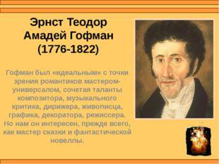 Эрнст Теодор АмадейГофман (1776-1822) Гофман был «идеальным» с точки зрения