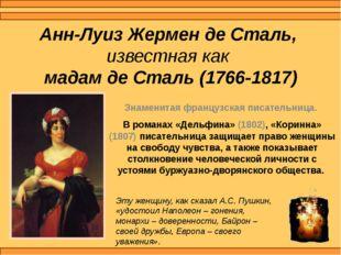 Анн-Луиз Жермен де Сталь, известная как мадам де Сталь (1766-1817) Знаменитая