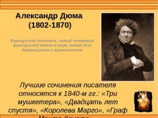 Александр Дюма (1802-1870) Французский писатель, самый читаемый французский а