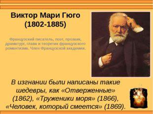 Виктор Мари Гюго (1802-1885) Французский писатель, поэт, прозаик, драматург,