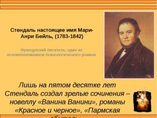 Стендаль настоящее имя Мари-Анри Бейль, (1783-1842) Французский писатель, оди