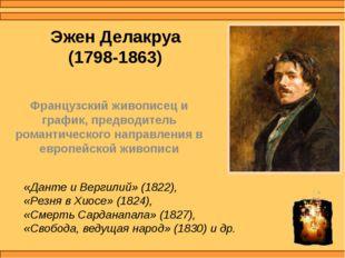 Эжен Делакруа (1798-1863) Французский живописец и график, предводитель романт