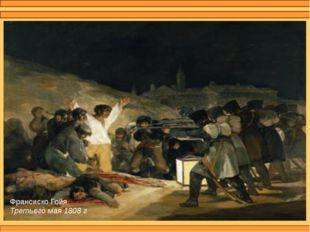 19 век был богат на революции и перевороты. Помимо французской революции, в