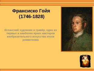Франсиско Гойя (1746-1828) Испанский художник и гравёр, один из первых и наиб