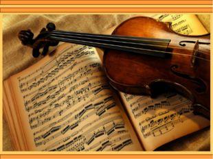 Именно музыка, неизреченное искусство, способное передать эмоции человека, яв