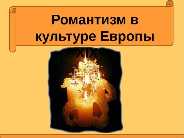 Романтизм в культуре Европы XIX в.