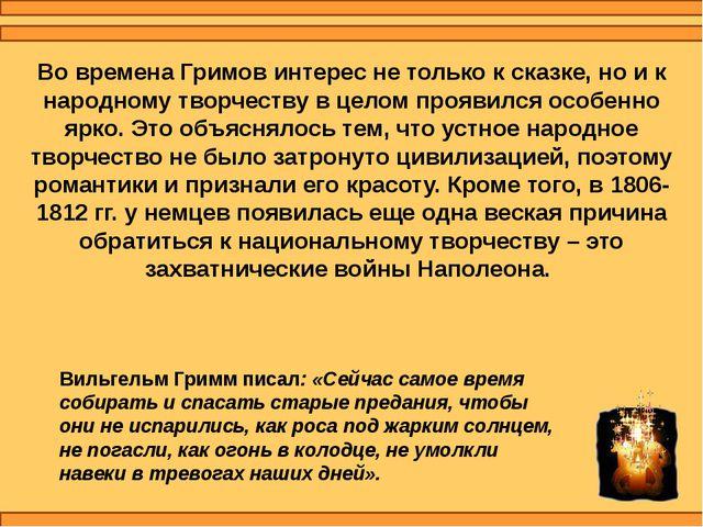 Во времена Гримов интерес не только к сказке, но и к народному творчеству в ц...