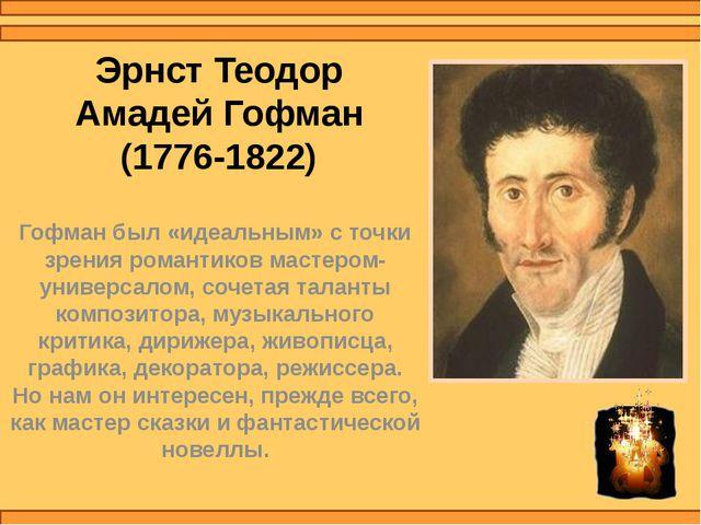 Эрнст Теодор АмадейГофман (1776-1822) Гофман был «идеальным» с точки зрения...