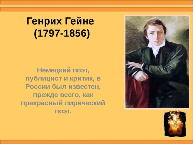 Генрих Гейне (1797-1856) Немецкий поэт, публицист и критик, в России был изве...
