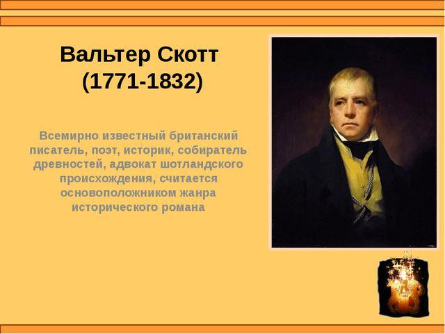 Вальтер Скотт (1771-1832) Всемирно известный британский писатель, поэт, истор...